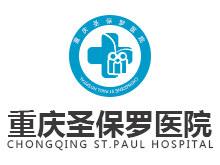 重庆圣保罗医院logo
