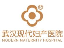 武汉现代妇产医院