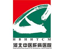 河北中医肝病医院logo