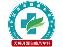 无锡市开源白癜风logo