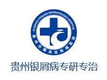 贵州白癜风皮肤病医院银屑病科logo
