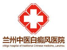 兰州中医白癜风病医院logo