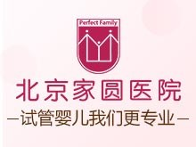 北京家圆医院logo