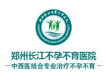 郑州长江中医院logo