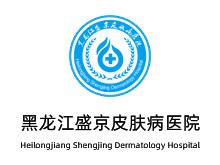 黑龙江盛京皮肤医院logo