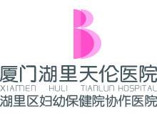 厦门天伦医院logo