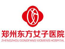 郑州市东方女子医院logo