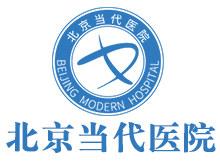 北京当代医院logo