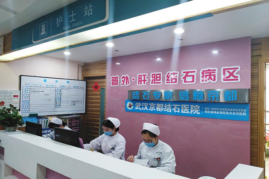 肝胆导医台