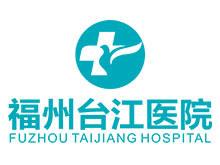 福州台江医院logo