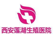 西安莲湖生殖医院logo