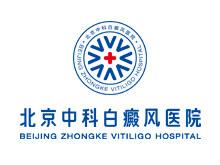 北京中科白癜风病医院logo
