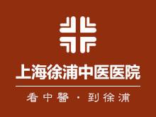 上海徐浦中医医院logo