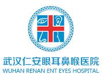 武汉仁安眼耳鼻喉医院logo