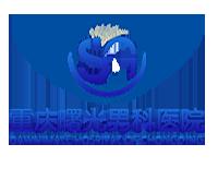 重庆曙光男科医院logo