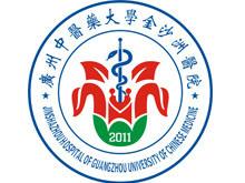 广州中医药大学金沙洲医院骨科中心logo