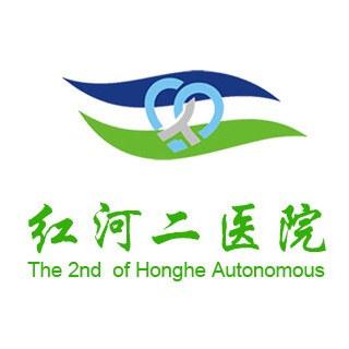 红河州第二人民医院logo