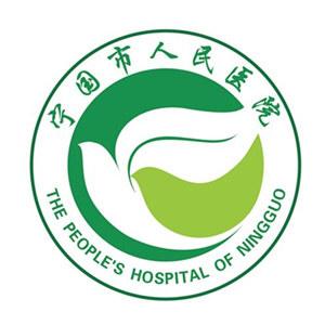 宁国市人民医院logo