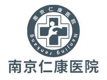 南京仁康医院logo