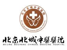 北京北城中医医院