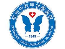 郑州中科甲状腺医院logo