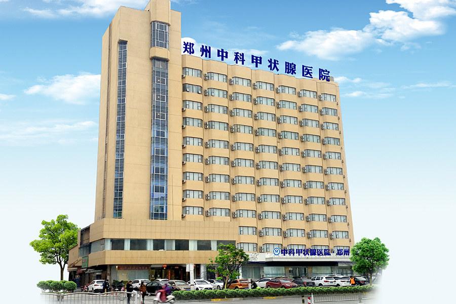 郑州中科甲状腺医院大楼