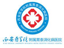 西安医学院附属胃泰消化病医院logo
