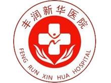 唐山丰润新华医院logo