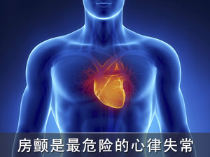 房颤是最危险的心律失常