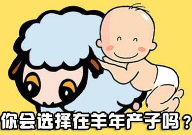 羊年产子真的不吉利吗?