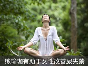 瑜珈运动有助于女性改善尿失禁