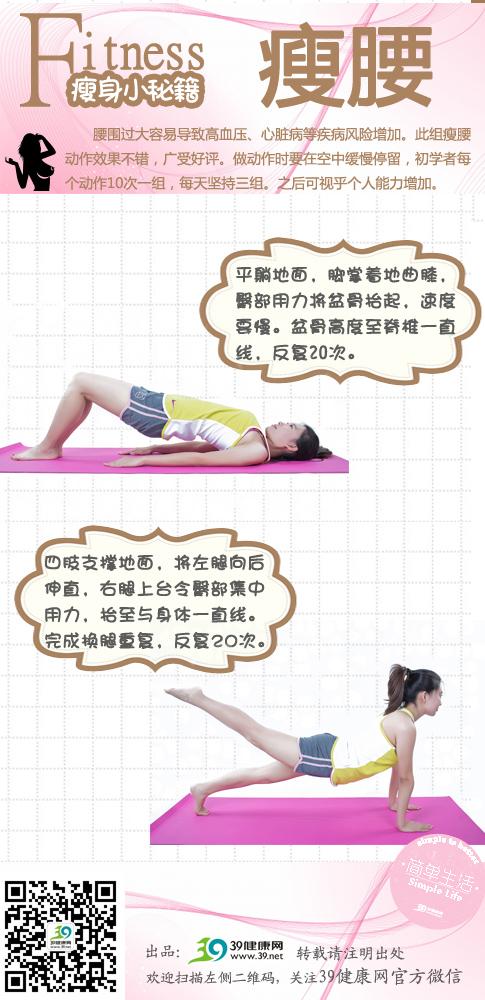 瘦两个动作助你快速瘦腰