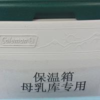母乳库专用保温箱