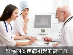 继发性高血压多危重 四类疾病最易引起