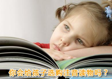 你会给孩子选购注音读物吗?