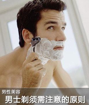 剃须需要注意五个原则问题