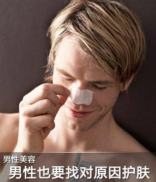 护肤非女人专利 男性也要护肤