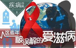 这些年,被误解的艾滋病