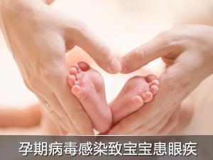 孕期病毒感染致宝宝患眼疾