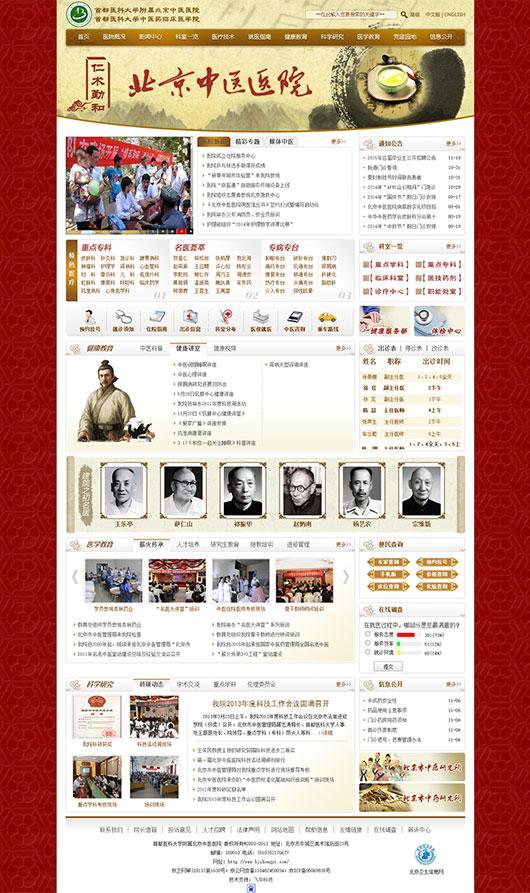 首都医科大学附属北京中医医院官网
