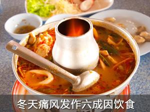 冬天痛风发作六成因饮食