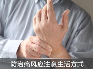 防治痛风应注意生活方式