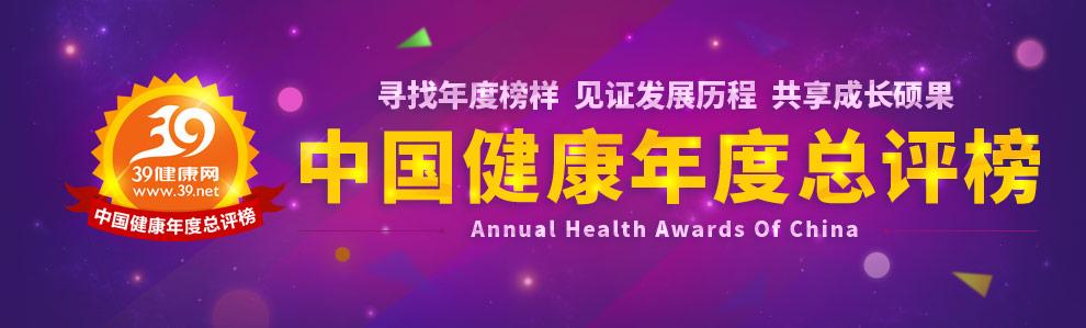 中国健康年度总评榜