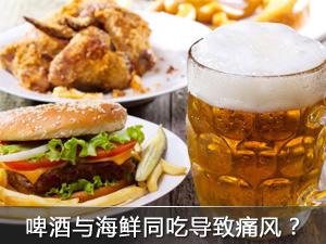 啤酒与海鲜同吃导致痛风?