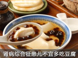 肾病综合征患儿不宜多吃豆腐