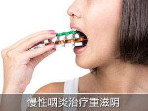 慢性咽炎治疗重滋阴