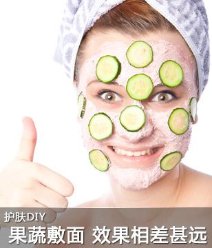 果蔬DIY敷面 效果相差甚远