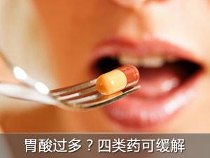 胃酸过多咋办?四类药可缓解