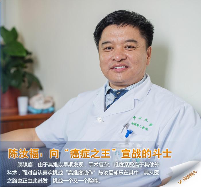 《仁心》第68期:癌症斗士陈汝福
