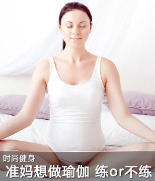 准妈想做瑜伽 练or不练?